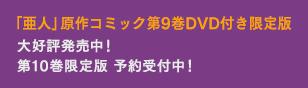「亜人」の作コミック第9巻DVD付き限定版 2016年10月7日頃発売! 申し込み締め切り:2016年8月8日(月)