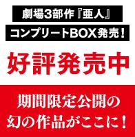劇場3部作『亜人』コンプリートBlu-ray BOX 2016年12月28日 On Sale
