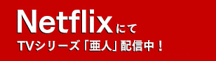 NetflixにてTVシリーズ「亜人」全13話配信中!