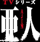 亜人 AJIN TVシリーズ