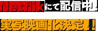 2016年1月15日(金)よりアニメイズム枠にて順次放送開始!2016年1月よりNETFLIXにて配信開始!