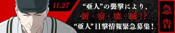 """""""亜人""""の襲撃により、新・宿・壊・滅!?"""